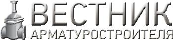 Вестник Арматуростроителя
