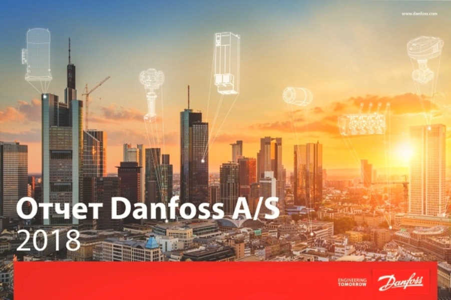 Концерн Danfoss AS подвёл итоги 2018 года