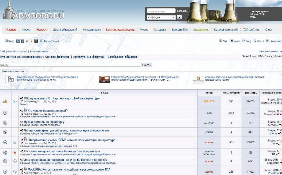 Мориц М., Что лучше: собственный сайт или страница в социальных сетях? - Изображение
