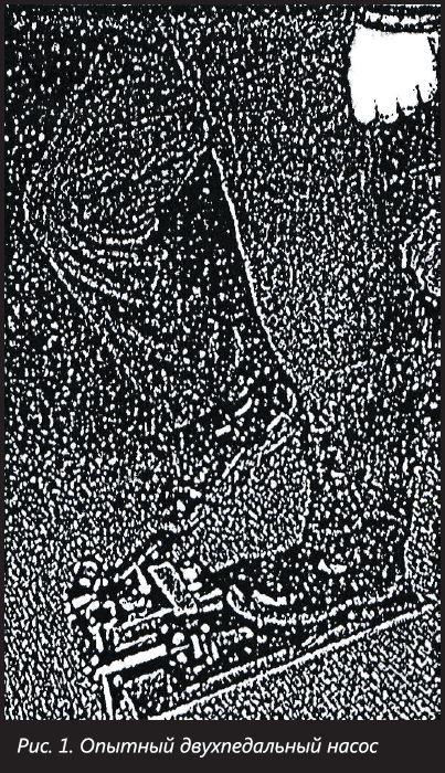 АО «ЦНИИАГ», Овандер В. Б. Насосы с мускульным приводом - Изображение