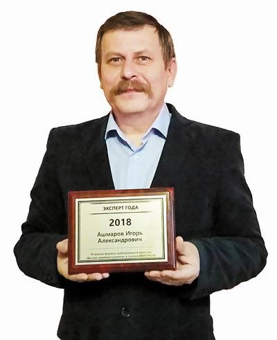 Биографии победителей награды «Арматуростроитель 2018 года» - Изображение