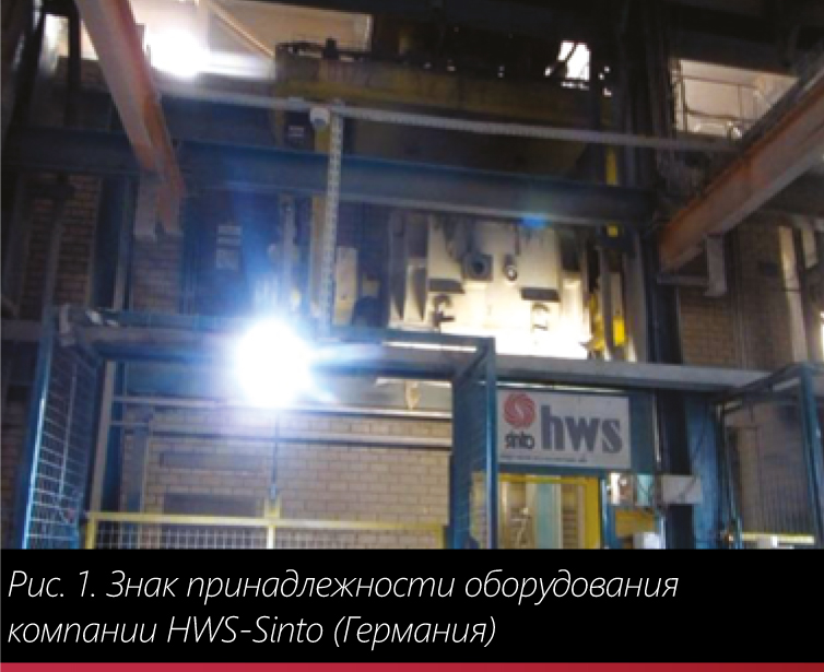 Производство отливок запорной арматуры оборудовании компании HWS-Sinto (Германия) - Изображение