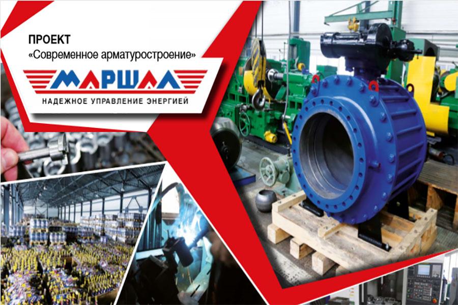 Проект «Современное арматуростроение». Завод «Маршал» (г. Луганск) - Изображение