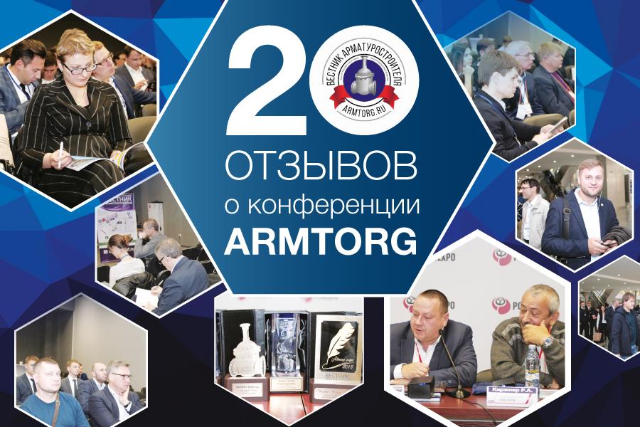 20 отзывов о конференции ARMTORG «Внутренняя стандартизация конечных потребителей трубопроводной арматуры. Новые разработки в области арматуростроения» - Изображение