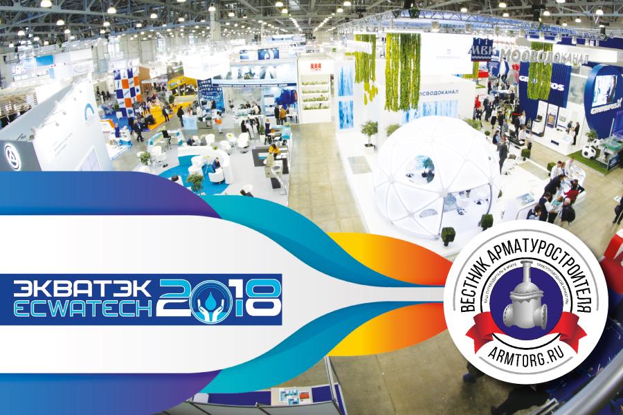 ТОП-10 предприятий, принимавших участие в выставке «Вода: Экология и технология» ЭКВАТЭК 2018 - Изображение