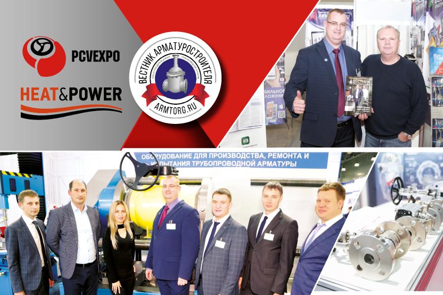 ТОП – 10 предприятий, принимавших участие в выставках PCVExpo 2018 и Heat&Power 2018 - Изображение